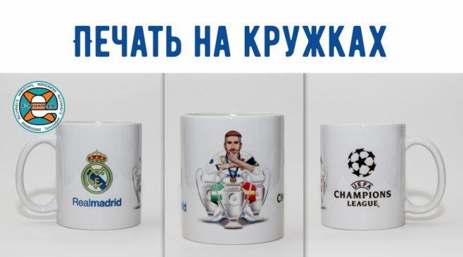 Печать на кружках Е-ПРИНТ.РФ