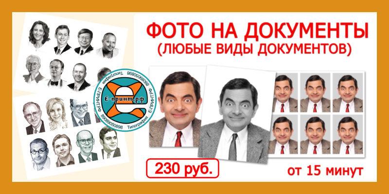 Фото на документы Е-ПРИНТ.РФ
