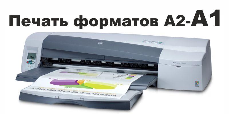 Печать А1-А2 Е-ПРИНТ.РФ