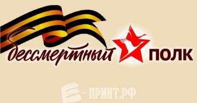 Бессмертный полк Е-ПРИНТ.РФ
