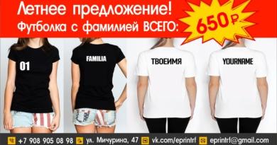 Футболка ХБ с фамилией или именем Е-ПРИНТ.РФ