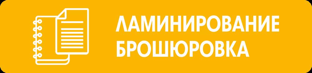 ЛАМИНАЦИЯ, БРОШЮРОВКА