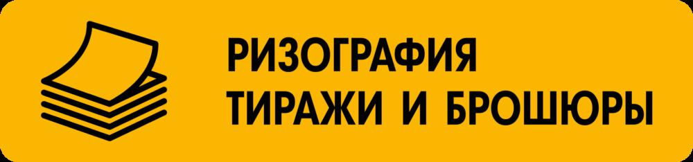 РИЗОГРАФ