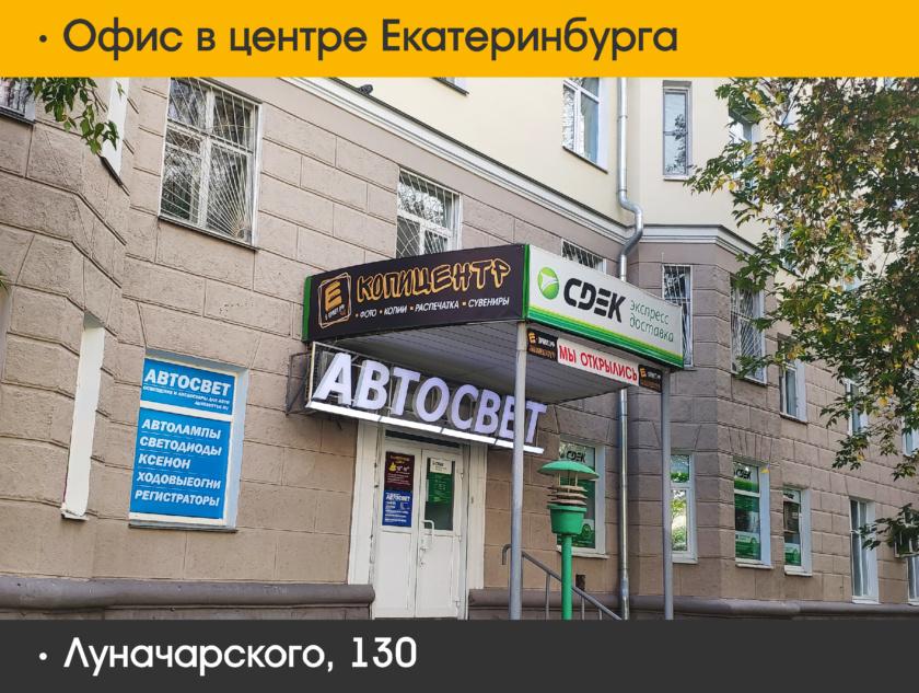 КОПИЦЕНТР Луначарского 130