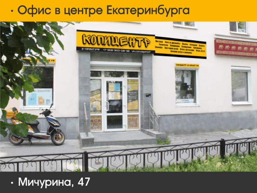 КОПИЦЕНТР Мичурина 47