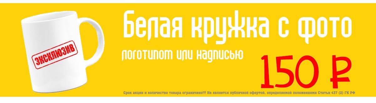 Акция кружка 150р